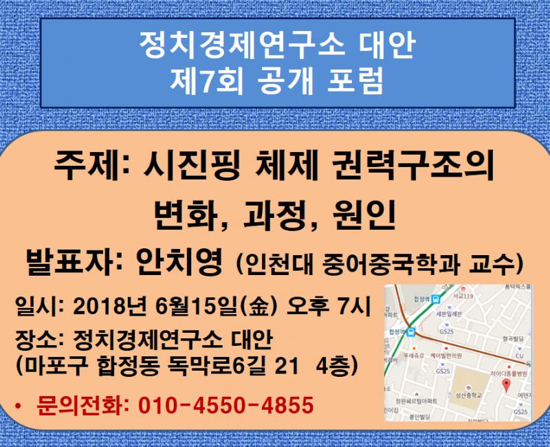 7회 포럼 : 시진핑체제 권력구조의 변화, 과정, 원인 / 안치영